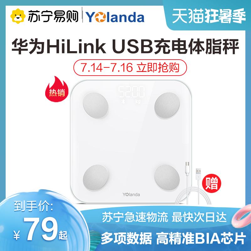华为Hilink云康宝(Yolanda)USB充电智能体脂秤 体重称 精准家用 健身房体脂人体秤男女小型电子秤