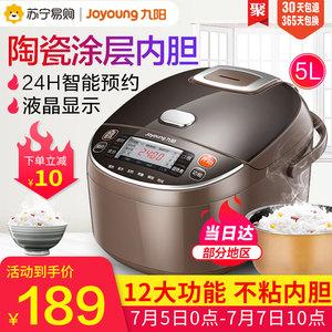 九阳5l升家用大容量2智能3电饭煲