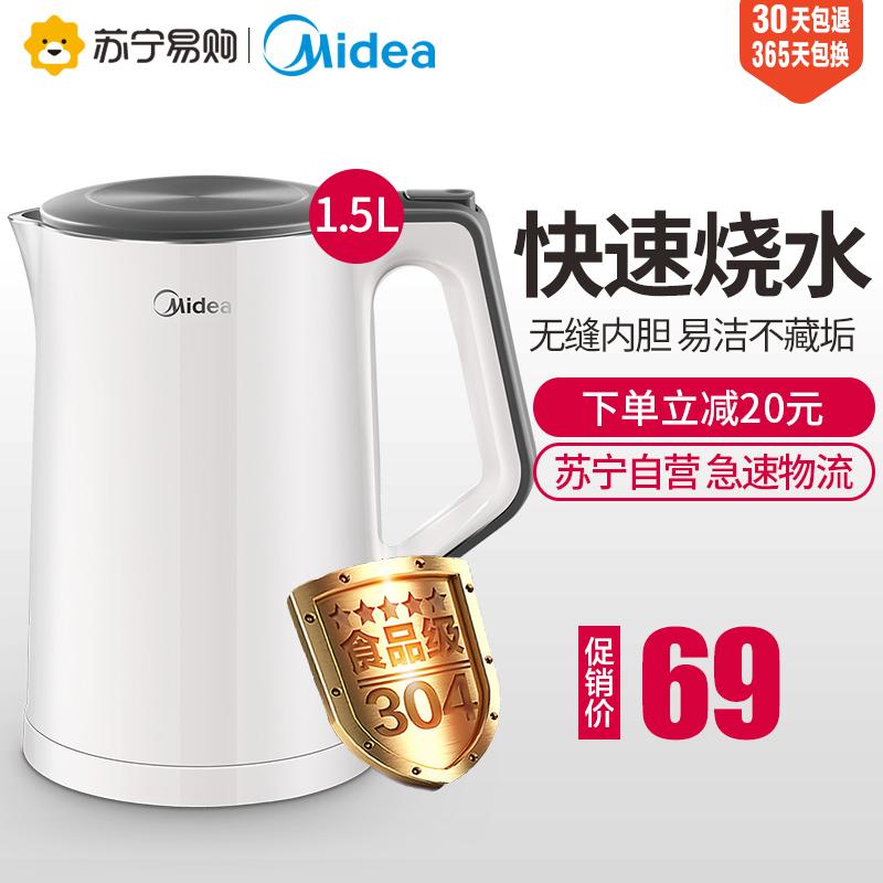 美的15Colour102电热水壶家用304不锈钢正品防烫烧水壶自动断电