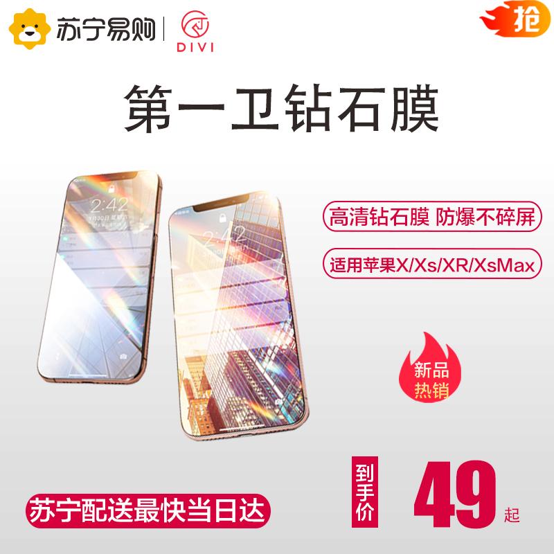券后49.00元第一卫苹果x钢化iphonexs手机贴膜