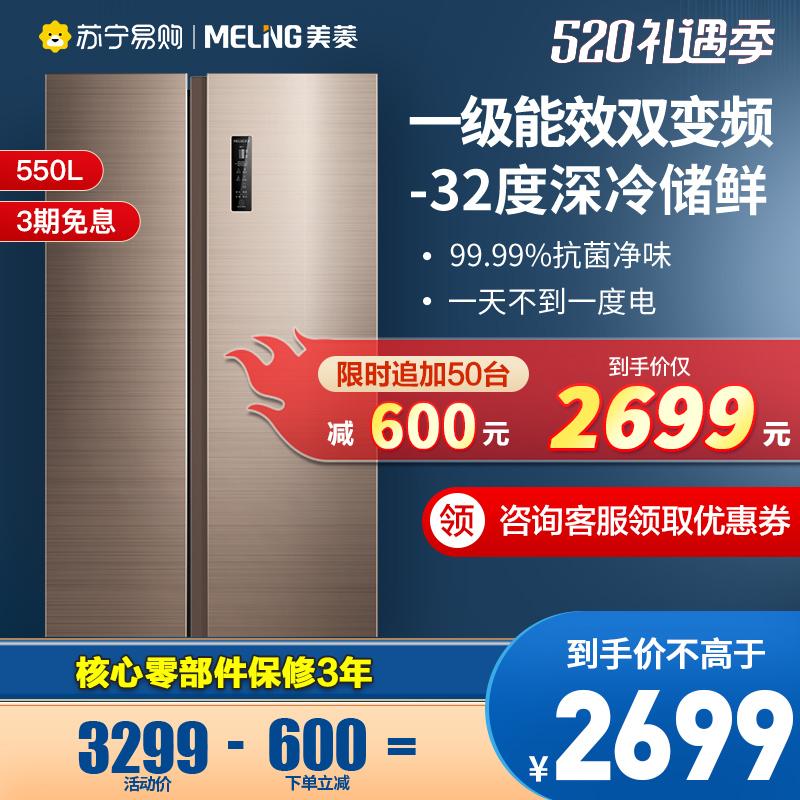 美菱BCD-550WPUCX家用双开门对开门变频一级节能冰箱苏宁易购官方