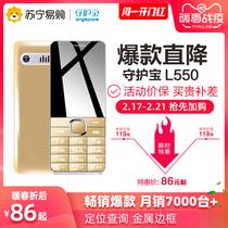 【热销爆款】上海中兴守护宝L550老人机超长待机直板老人手机大屏大字大声移动联通电信版老年手机正品学生机
