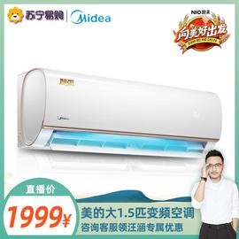 官方旗舰店爆款/美的空调智弧大1.5匹变频壁式家用冷暖挂机WDBN图片