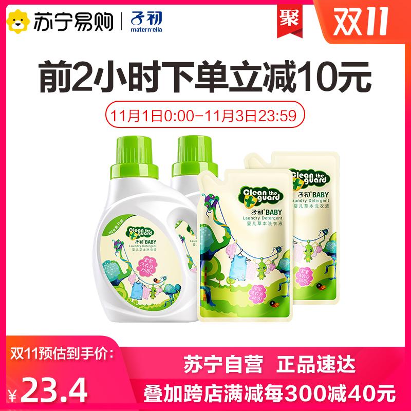 子初婴儿洗衣液 天然皂物促销组合装宝宝儿童衣物浓缩洗衣液3L装