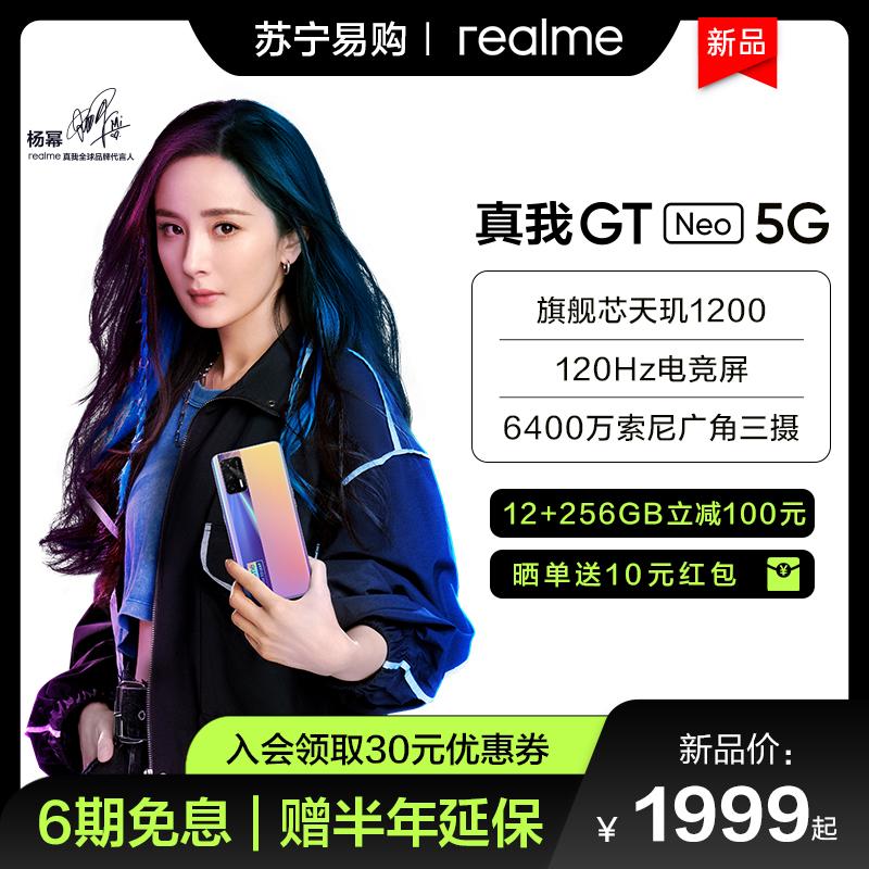 【限时6期免息加赠半年延保 低至1999元】realme真我GT Neo 5G手机旗舰芯天玑1200新品手机realme gt neo