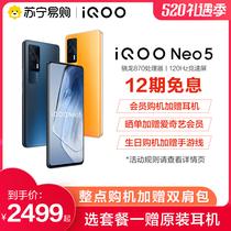 Neo5高通骁龙870独显芯片5g游戏爱酷新款手机学生手机vivo官方旗舰iQOOvivo整点购机加赠双肩包