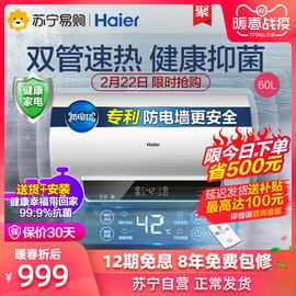 【48小时发货】Haier/海尔电热水器EC6001-GC家用60L储水速热智能图片