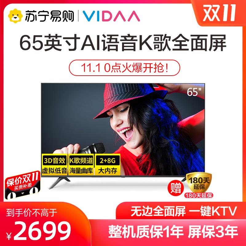 海信VIDAA 65V1F 65英寸4K超清智能语音全面屏K歌液晶平板电视机