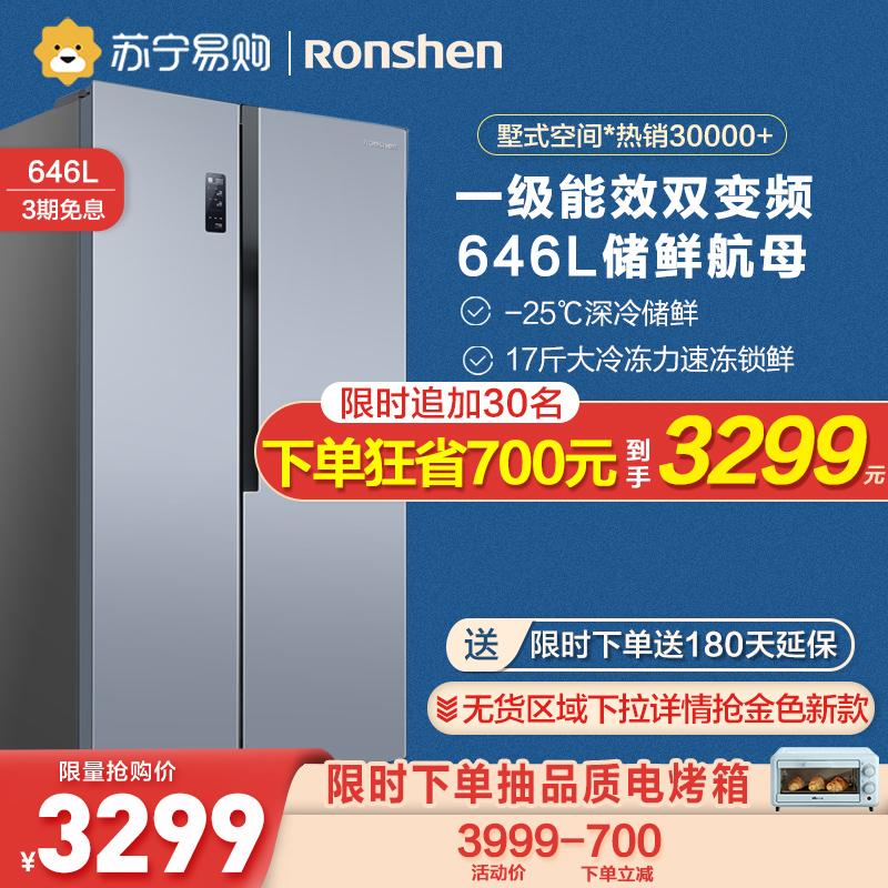 容声BCD-646WD11HPA对开门双开门电冰箱家用变频风冷无霜冷藏一级