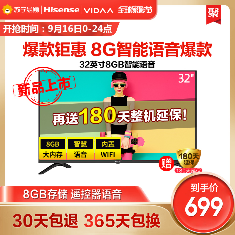 4021智能语音网络液晶平板智能电视机8G英寸3232V1AVIDAA海信