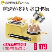 小熊多士炉早餐机多功能煎烤蒸一体烤面包片吐司机全自动早餐神器