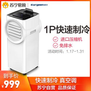 欧井(OUjing)OJKY-07C 移动空调 1P单冷 卧室家用厨房免装免排水价格