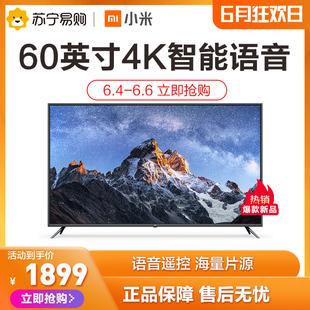 60英寸 4K超高清人工智能语音 小米电视4A 液晶网络平板电视机65
