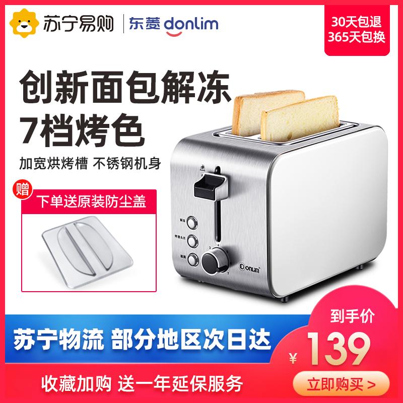donlim /东菱dl-8117烤家用早餐机