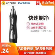 飛科鼻毛修剪器FS7805立體拱形刀頭不銹鋼安全修剪去鼻毛器剃鼻毛