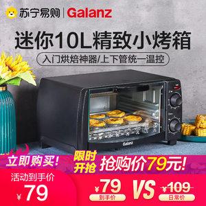 格兰仕ks10y家用10l升烘焙电烤箱