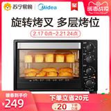 【48小时发货】美的烤箱家用烘焙电烤箱多功能32L大容量T3-L321E