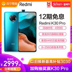 【12期免息】Xiaomi/小米 红米k30pro骁龙865智能游戏5G手机小米官方旗舰正品新品