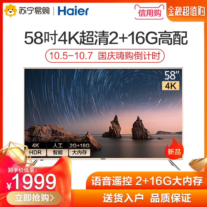 haier /海尔lu58c51 58英寸4k电视限时2件3折
