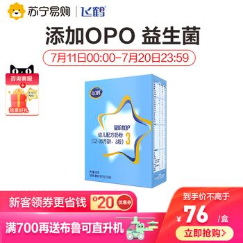 国产奶粉飞鹤星阶优护3段婴幼儿牛奶粉1-3岁400g盒装三段opo