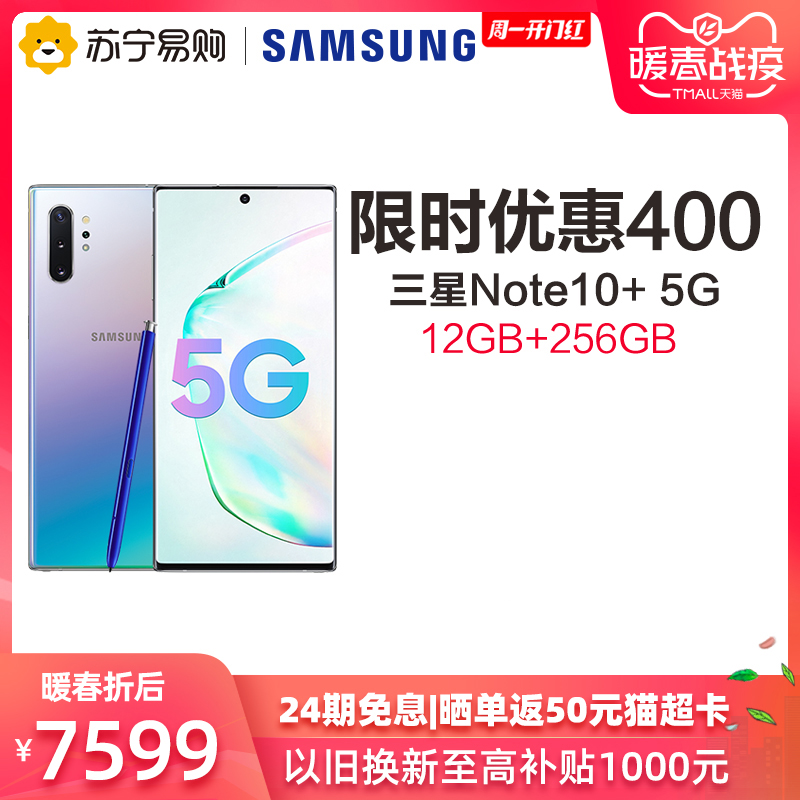 【限时立省400,享24期免息】Samsung/三星 Galaxy Note10+ 全网通5G智能手机官方旗舰店三星note10+