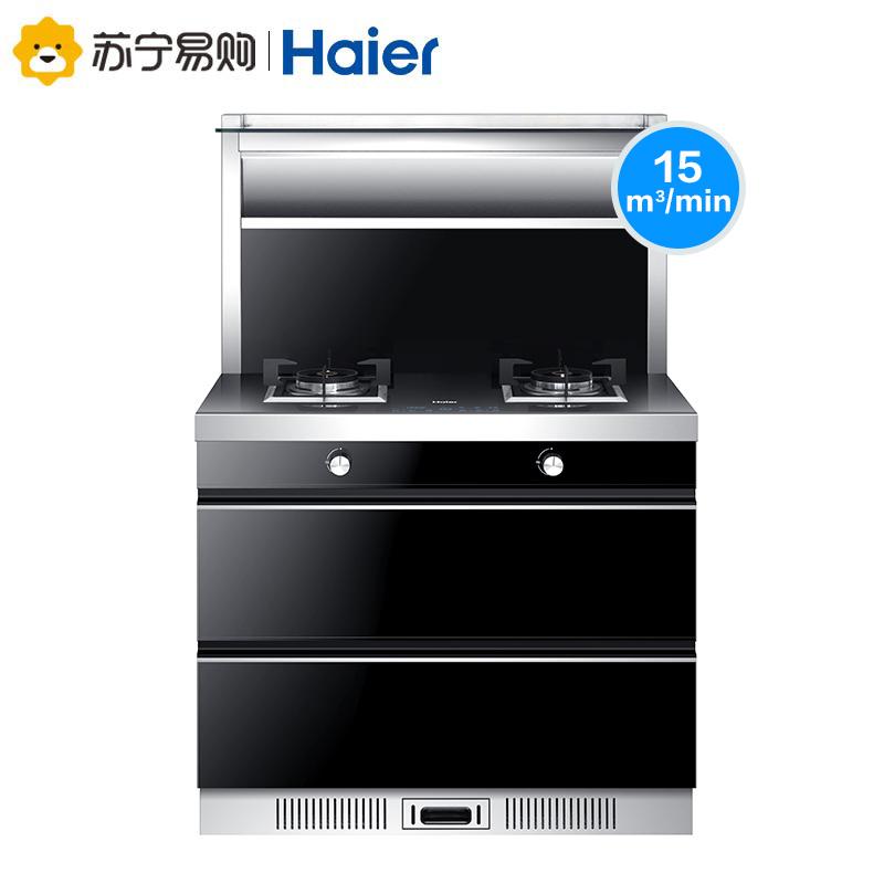 Haier/海尔JE9C侧吸式集成灶一体灶家用抽油烟机燃气灶保洁柜橱柜