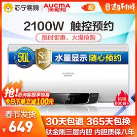 澳柯玛50B802D电热水器50升速热储水式热水器电家用小型即热洗澡图片