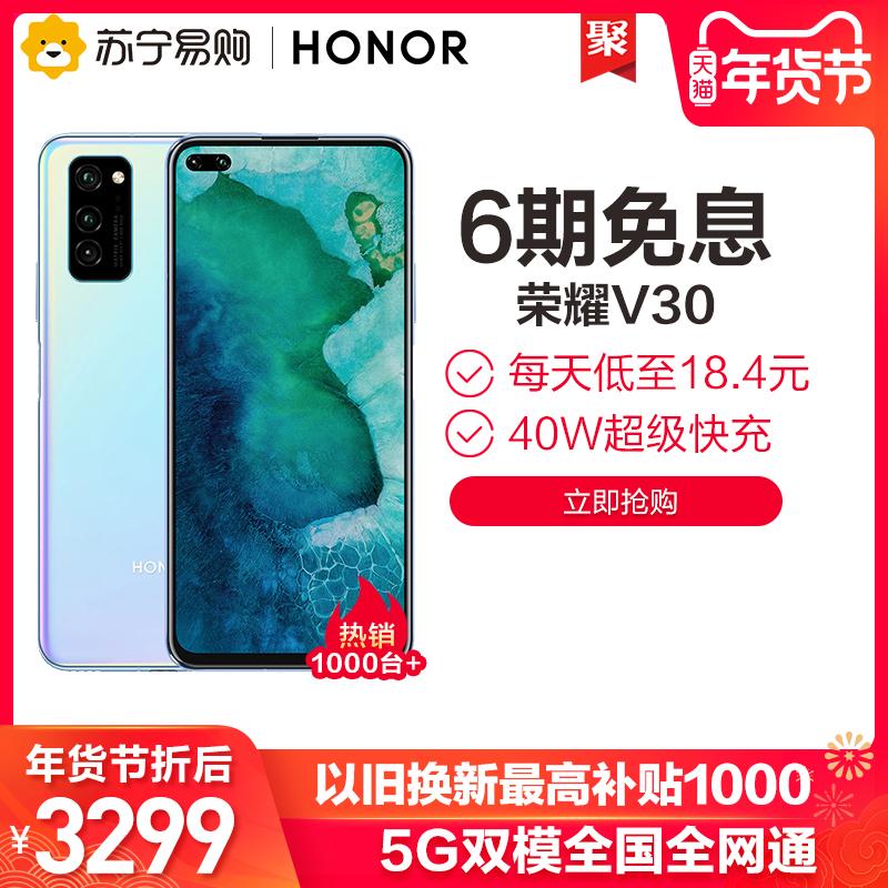 【6期免息】华为HONOR/荣耀V30双模5G麒麟990苏宁易购官方旗舰店全新正品华为v30手机双模5g
