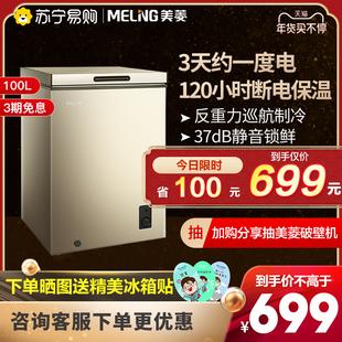 美菱 100DT小型冰柜家用冷冻冷藏冰箱迷你卧式 MeiLing 冷柜