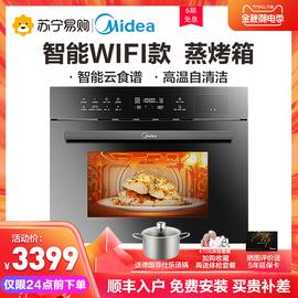 美的TQN36TXJ-SA星爵嵌入式蒸烤箱一体机电蒸箱烤箱二合一家用36L