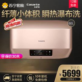 卡萨帝CEH-60MAX5(U1)电热水器电家用小型瞬热即热储水式速热60升图片