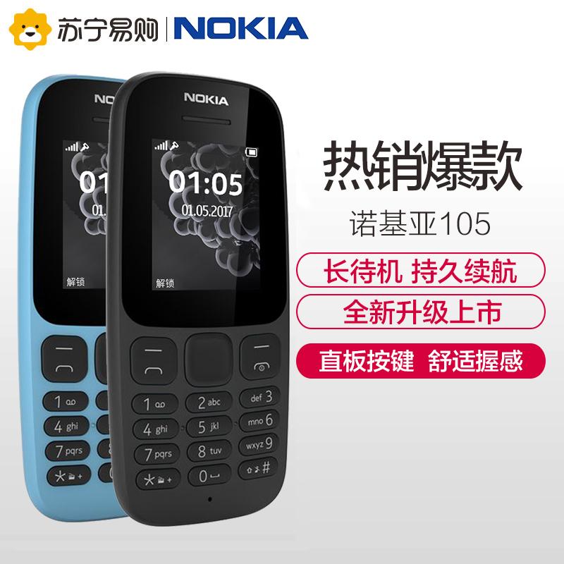 【 провинция сучжоу довольно прямые волосы 】 новый Nokia nokia 105 прямо кнопка резерв машинально студент старики мобильный телефон