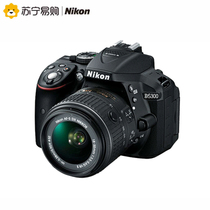 Send Bao Nikon D5300 set machine 18-55mm entry-level digital camera SLR VR stabilizer Nikon