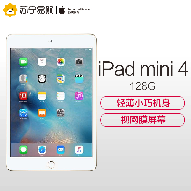 Apple/ яблоко iPad mini4 7.9 дюймовый планшетный компьютер 128G WiFi издание неповрежденный неактивный