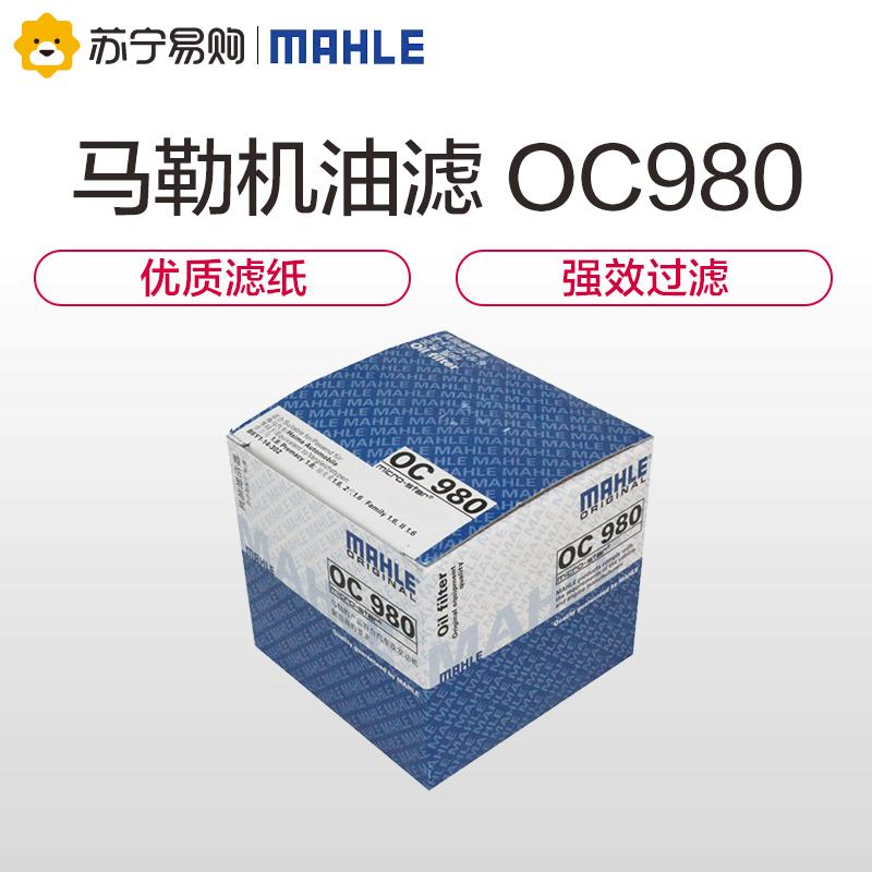 Лошадь сдерживать (MAHLE) масляный фильтр ясно устройство OC980 искусство настоящим /CX-4/5/ mazda 3/ caux пробка тянуть / хорошо
