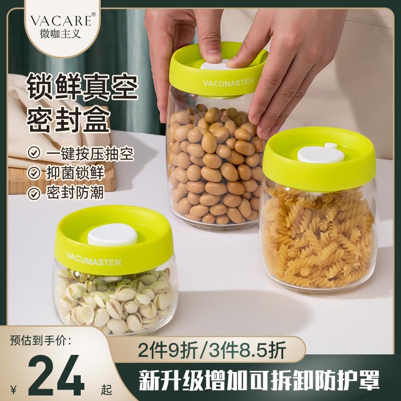 Vacare真空一体抽气密封罐玻璃家用米食品级咖啡豆五谷杂粮收纳盒