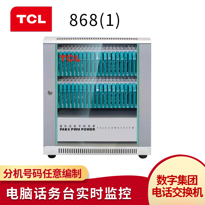 Original authentic TCL 868 (1) digital group telephone exchange 64 external line 1088 extension in and out