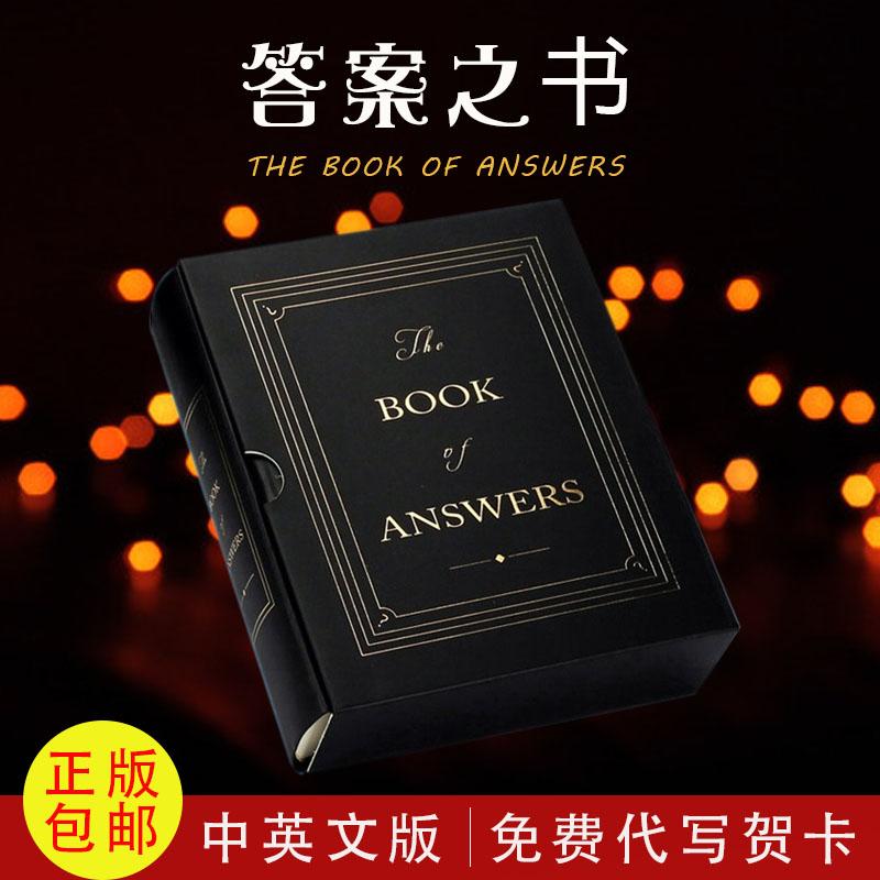 答案之书中英文版