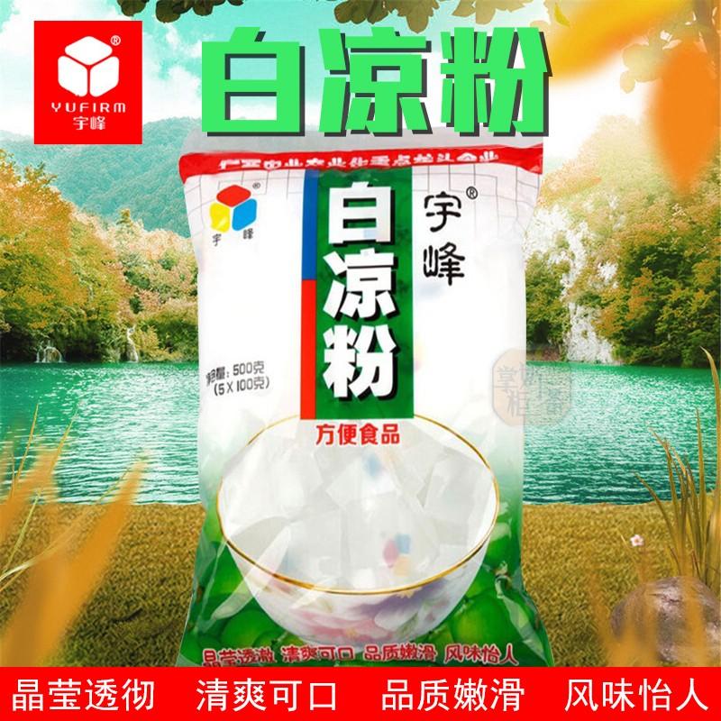 宇峰白凉粉果冻原料粉 透明包邮袋装水信玄饼龟苓膏魔芋粉500g(非品牌)