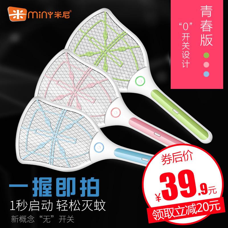 米尼电蚊拍强力安全灭蚊拍苍蝇打蚊子USB可充电式家用18650锂电池