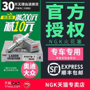 NGK6840火花塞PFR7W-T奥迪A4L/A6L/A8L/A7/Q5/A3/S3/A5 1.8T 2.0T