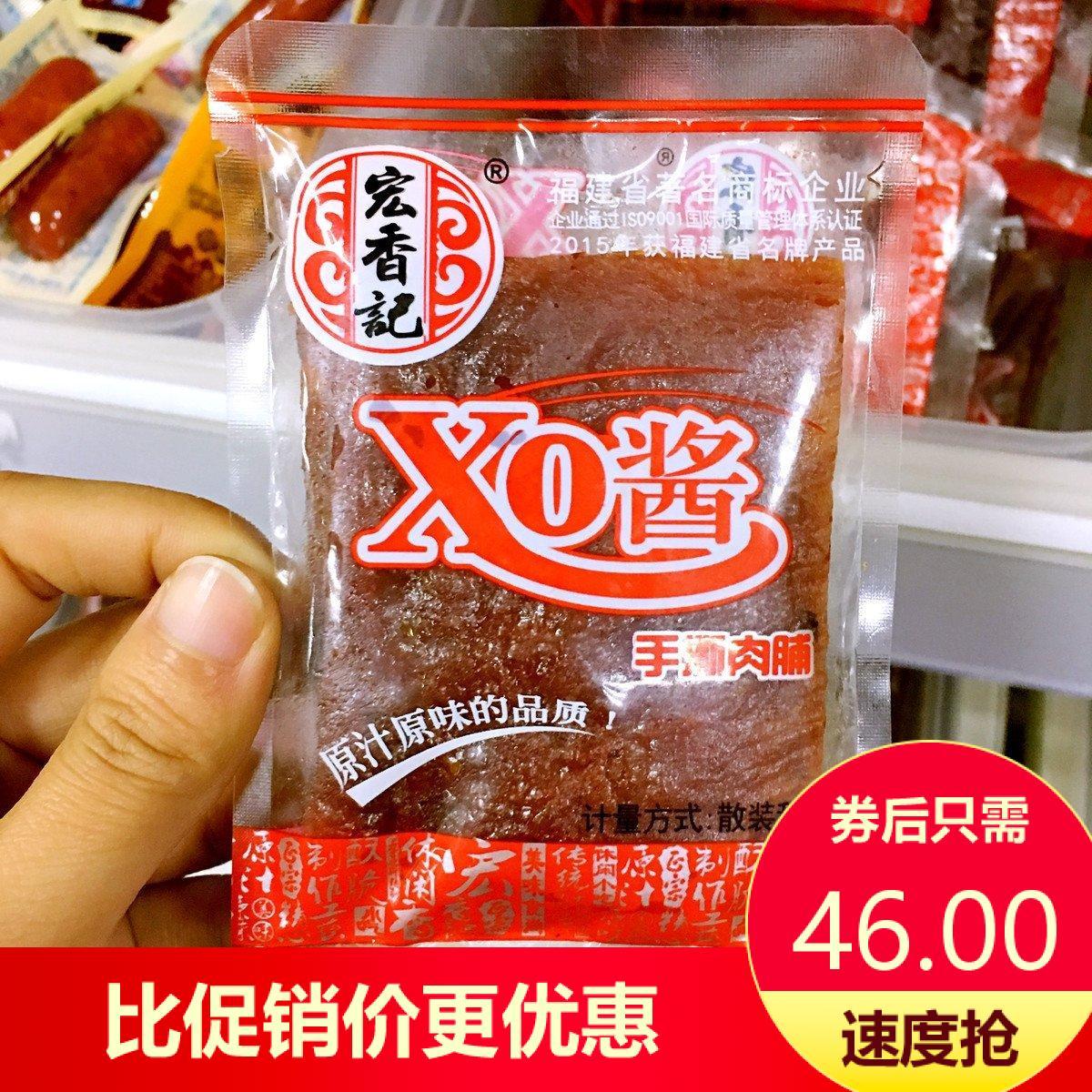 宏香记XO酱手撕猪肉脯500g 烘烤猪肉干休闲零食包邮福建特产原味包邮