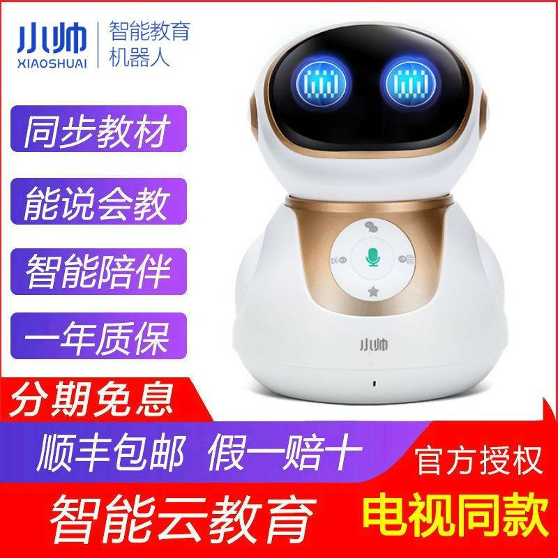 海��小��智能�C器人第5代5.0正品�Z音�υ�高科技�和�早教育�W��C