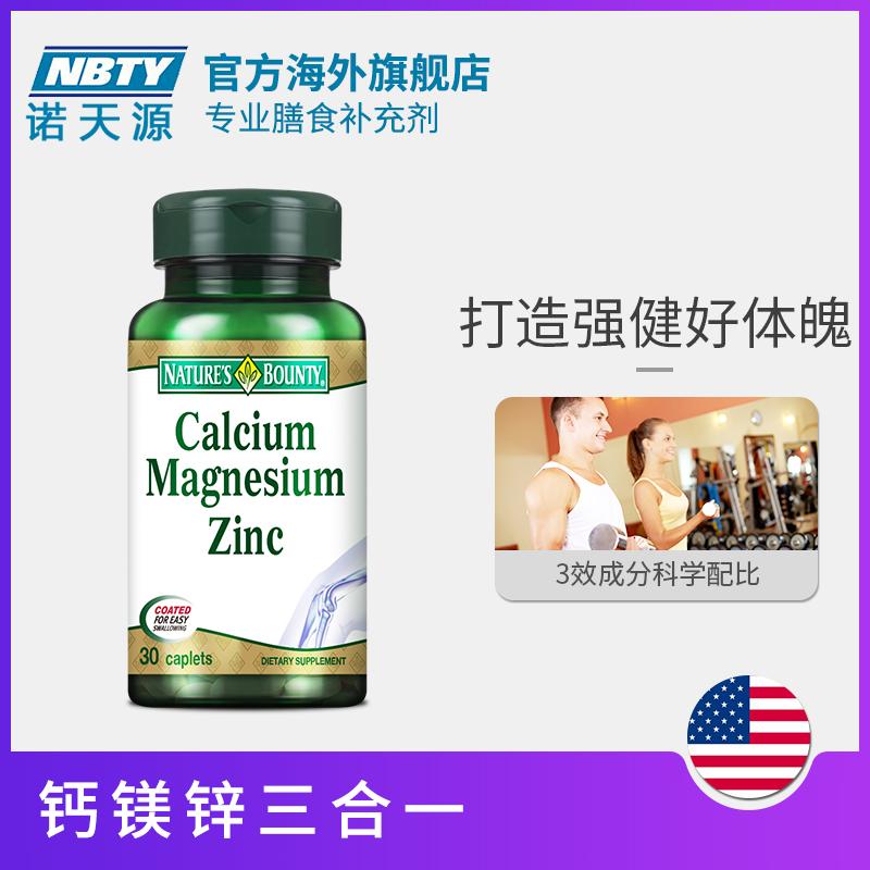 Сокровище природы nbty кальция магния цинковое питание кальция кальция таблетки регулируют поглощение кальция 30 таблеток / бутылка