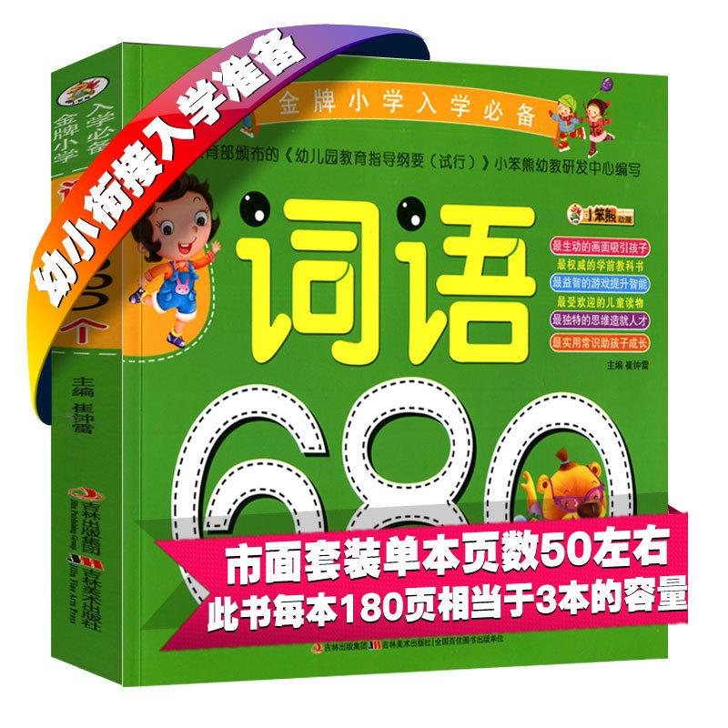 金牌小学入学需备 词语680个学前班 教材全套 整合书籍 幼升小幼儿园大班中班 学 拼音 幼小衔接 一日一练 试卷测试卷儿童3-6岁