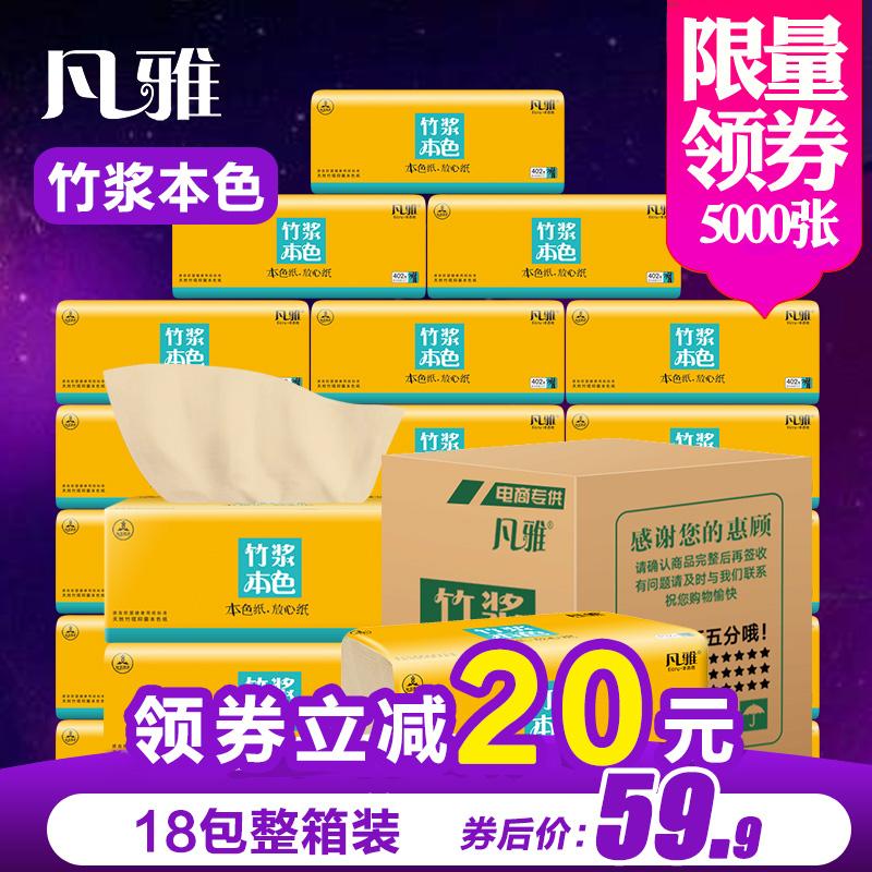 凡雅竹纤维本色抽纸整箱批发18包竹浆卫生纸婴儿面巾纸餐巾家庭装