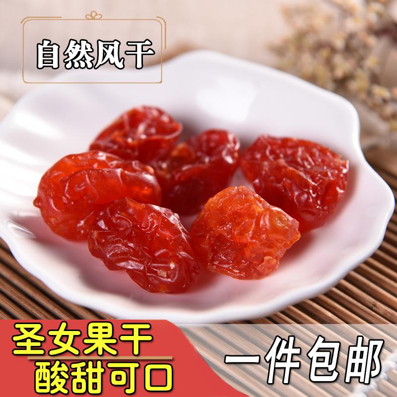 小西红柿番茄干圣女果干500g蜜饯零食酸甜可口独立大包装包邮