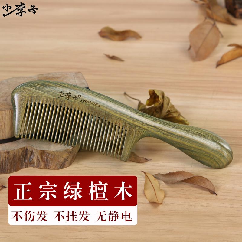 小李子绿檀木梳子家用大卷发梳大宽齿按摩防静电脱发长发绿檀木梳