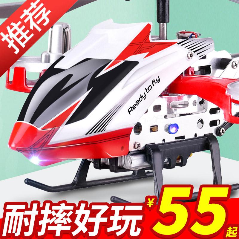 [沙龙玩具商城电动,遥控飞机]遥控飞机 耐摔无人直升机飞机航模 摇月销量2件仅售65元