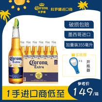 24瓶整箱瓶裝包郵Corona355ml科羅娜墨西哥風味拉格特級啤酒